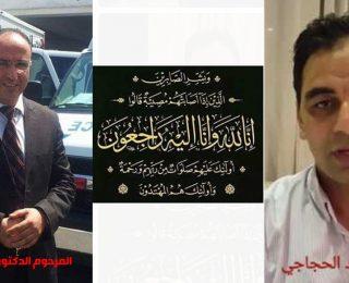 الدكتور محمد الحجاجي مدير المختبر المركزي للتحليلات الطبية بالمحمدية ينعي وفاة الدكتور عثمان بعيد