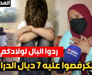 المحمدية .. أم تتهم 7 أطفال بالتناوب على هتك عرض طفلها الصغير ببني يخلف