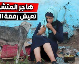 """شابة متشردة في مقتبل العمر  """" حامل """" بعدما تعرضت للإغتـ….  من قبل وحش ادمي بالمحمدية"""