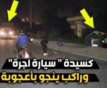 مدخل مدينة المحمدية ..كسيدة خايبة بين سيارة اجرة وسيارة فخمة وراكب ينجوا بأعجوبة