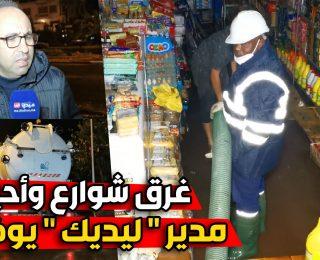 """بعد غرق المنازل والمحلات التجارية بالمحمدية .. مدير شركة """" ليديك"""" يوضح الاسباب"""