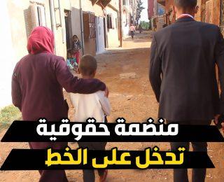 منظمة حقوقية تدخل على خط قضية تعرض طفل للاغتصاب من 7 أشخاص بالمحمدية