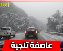 انزلاق السيارات لحظة  المرور وسط العاصفة التلجية بين إفران وأزرو .. المرجوا اخد الحيطة والحذر