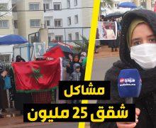 شقق 25 مليون بالمحمدية … تماطل في تسليم الشقق + رفع دعاوي قضائية بالسكان
