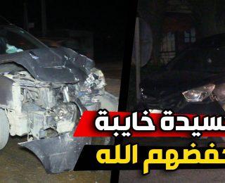 الله الله .. شوفوا الكسيدة لي وقعات البارح بالليل بنواحي المحمدية .. حفضهم اللله