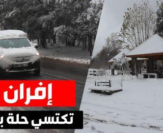 الثلوج تغطي مدينة افران .. والزوار يتوافدون من كل المدن المغربية
