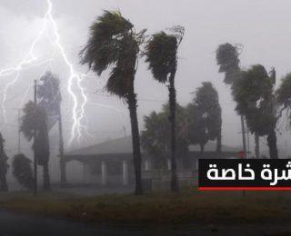 نشرة برتقالية ..زحات رعدية قوية وتساقطات تلجية  ابتداءا من يوم غد الخميس