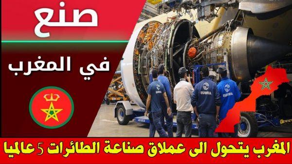 صناعة الطيران في المغرب تستعيد قوتها بعد جائحة كورونا