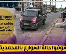 كثرة الحفر بشوارع المحمدية .. تثير غضب مجموعة من السائقين