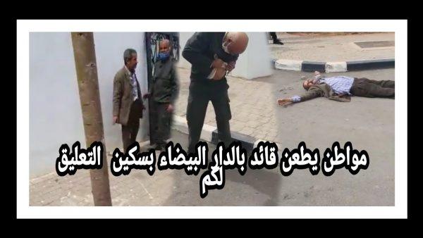 بالفيديو …لحظة طعن قائد  بسكين من طرف مواطن بالبيضاء، لكم التعليق