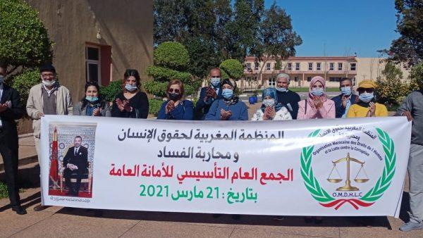 ميلاد  الأمانة العامة للمنظمة المغربية لحقوق الإنسان ومحاربة الفساد بمدينة المحمدية