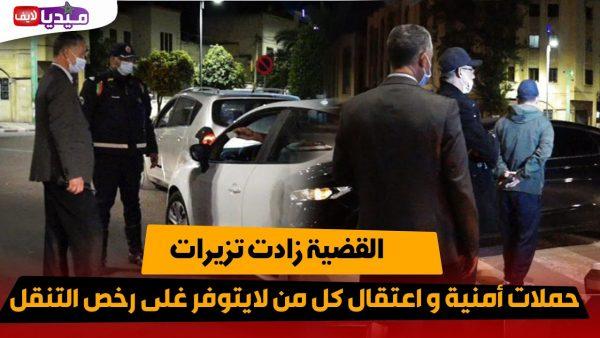 إجراءات صارمة ومشددة وتدقيق في هوية الخارجين ليلا بمدينة سطات