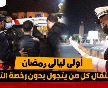 اولى ليالي رمضان .. اعتقال كل من يتجول ليلا بدون رخصة تنقل بمدينة سطات