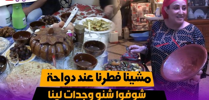 """الفنانة سعاد الوزاني"""" دواحة """" استقبلتنا بمنزلها.. وأعدت لنا فطور مغربي%100"""
