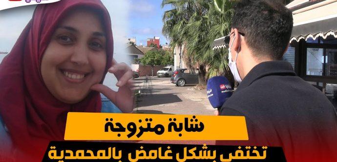 المحمدية …من شاهد هذه السيدة ؟ عائلتها وأبنائها  يناشدونكم من أجل العثور عليها