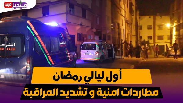 أول ليالي رمضان .. مطاردات امنية .. وتشديد المراقبة بكافة السدود الأمنية بالمحمدية