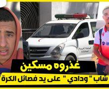 """ياربي السلامة.. جريمة بشعة تهز نواحي المحمدية  بعد مقتل شاب """" ودادي """" من قبل فصائل كروية"""