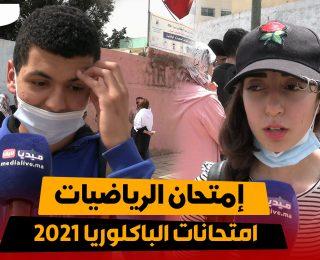 صحاب الباكلوريا طالع ليهم الدم .. امتحان الرياضيات جاهم قاصح