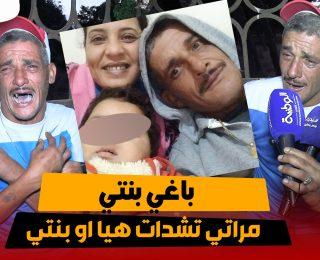 """لحظة إنهيار """" الزوج """" .. بعد إعتقال زوجته رفقة ابنتها الصغيرة بالمحمدية"""