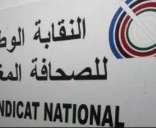 النقابة الوطنية للصحافة المغربية …الإتهامات الموجهة للمغرب في قضية التجسس مجرد إدعاءات فارغة( بلاغ )
