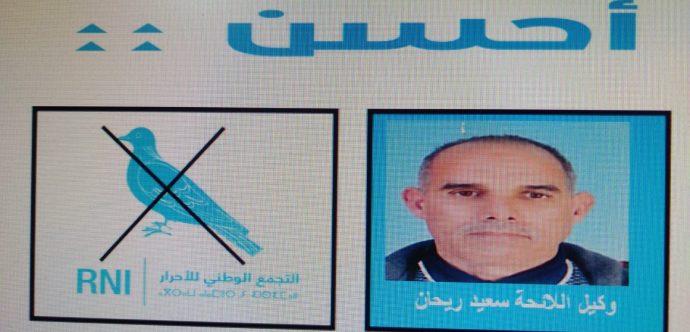"""سعيد ريحان: الوجه البشوش وكيل لائحة حزب """" الحمامة """" في انتخابات الغرف المهنية"""