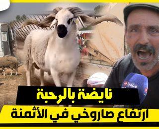 وسط صمت الجميع .. ميديا لايف تكشف مايدور برحبة الغنم بالمحمدية .. شوفوا اش واقع