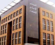 المجلس الأعلى للقضاء يفرج عن لوائح القضاة المعينين في مناصب المسؤولية والمعفيين منها