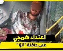 """الرعب .. لحظة الإعتداء الهمجي على حافلة """" ألزا """" بنواحي المحمدية .. شوفوا شنو وقع"""