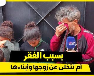 بسبب الفقر.. أم تتخلى عن زوجها وأبناءها بالمحمدية .. كنباتو في الزنقة