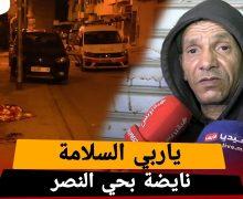 ياربي السلامة .. حي النصر بالمحمدية يهتز على جريمة قتل بشعة ( فيديو )