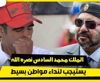 شوفوا الفرحة .. الملك محمد السادس يستجيب لنداء مواطن بسيط .. وهذا الاخير يشكره بطريقته الخاصة