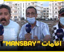 """بسبب الجالية المغربية  .. نايضة بين سكان اقامات """" MANSBAY """"  حقائق تسمع لأول المرة"""