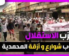 في حملة قوية .. حزب الاستقلال يجوب شوارع و أزقة مدينة المحمدية
