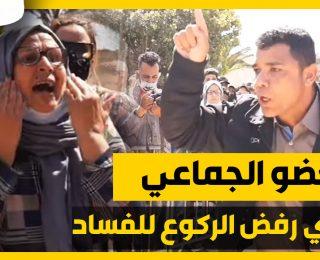 العضو الجماعي السطاتي الذي رفض الركوع للفساد .. يفجر.ها أمام الملأ