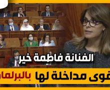 الفنانة فاطمة خير في أول وأقوى مداخلة لها بقبة البرلمان المغربي