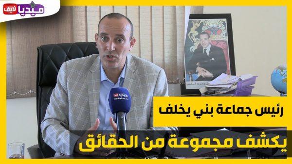 """المحمدية … أعضاء من حزب """" الحمامة """" يخسرون دعوى الطعن في أعضاء مكتب جماعة بني يخلف"""