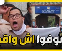 وقفة احتجاجية لدوي الاحتياجات الخاصة بالمحمدية .. شوفوا اش وقع ليهم